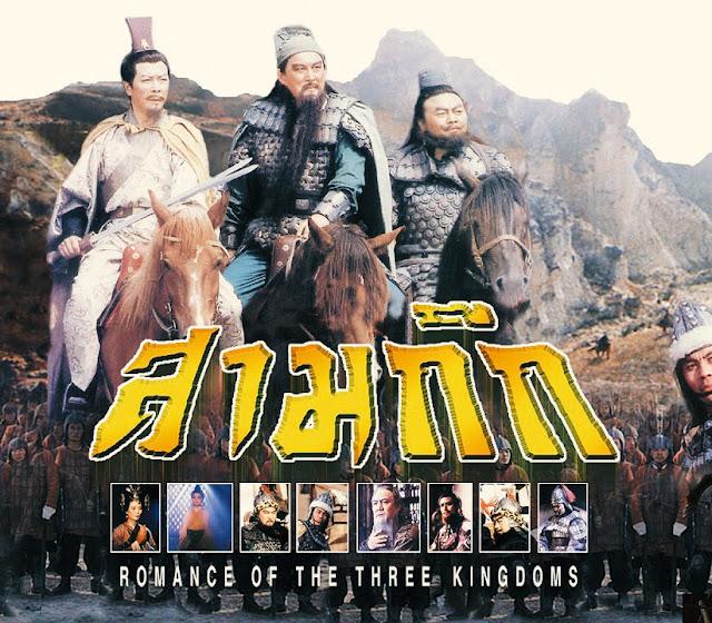 สามก๊ก 1994 | พากย์ไทย | TVB Thailand | MVHub | MVTV | ซีรีส์จีน