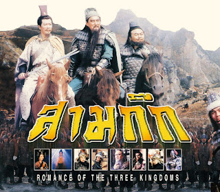 สามก๊ก 1994 พากย์ไทย | TVB Thailand