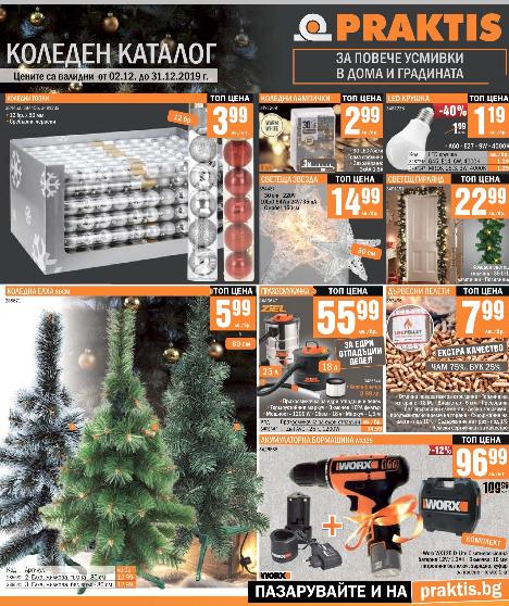 МАГАЗИНИ PRAKTIS   Коледна Брошура - Каталог