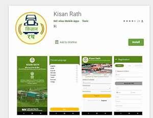 किसान रथ मोबाइल ऐप डाउनलोड व ट्रैकर/ट्रक हेतु किसान पंजीकरण