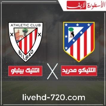 مشاهدة مباراة اتلتيكو مدريد واتلتيك بيلباو بث مباشر