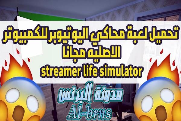 تحميل لعبة محاكي اليوتيوبر للكمبيوتر الاصليه مجانا | streamer life simulator