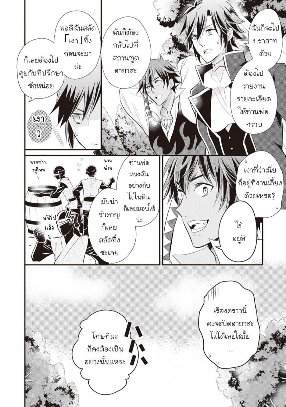 อ่านการ์ตูน Daites Ryou Koubouki ตอนที่ 23 หน้าที่ 2