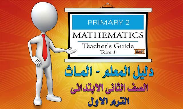 دليل المعلم ماث للصف الثاني الابتدائي الترم الاول