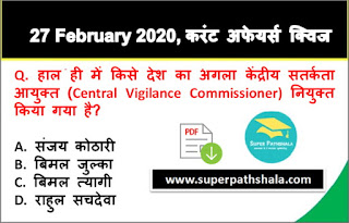 Daily Current Affairs Quiz in Hindi 27 February 2020