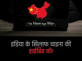 China against India  Hybrid war, इंडिया के खिलाफ चाइना की  हाईब्रिड वॉर