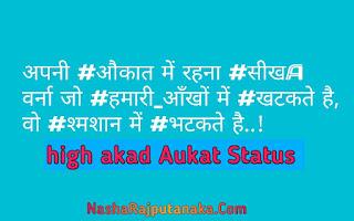 High Akad Aukat Attitude Status In Hindi 2018