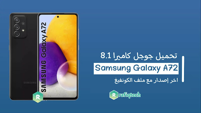 تحميل وتثبيت جوجل  كاميرا لجهاز سامسونج  ايه A72  | GCam Samsung A72