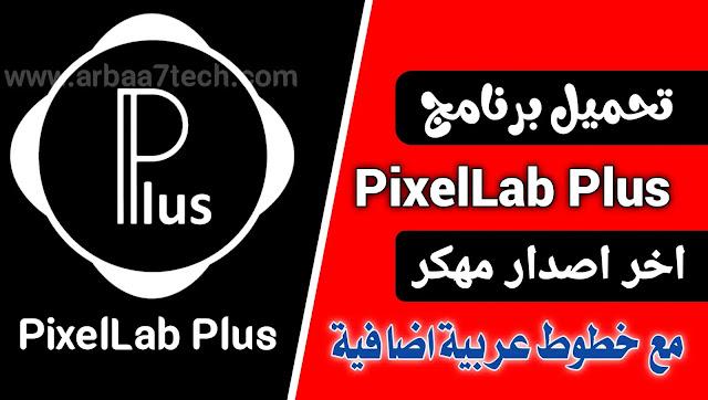 برنامج PixelLab Plus الاسود مهكر