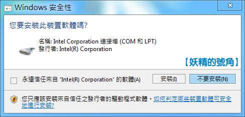 Image%2B008 - 【圖文教學】Asus ZE551ML/ZE550ML Android 6.0 Root 懶人包,簡單風險低!