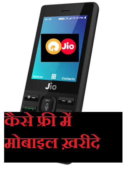 how to buy free jio mobile