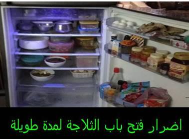 اضرار فتح باب الثلاجة لمدة طويلة