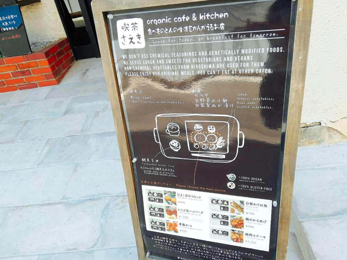 喫茶さえきの入り口にある看板