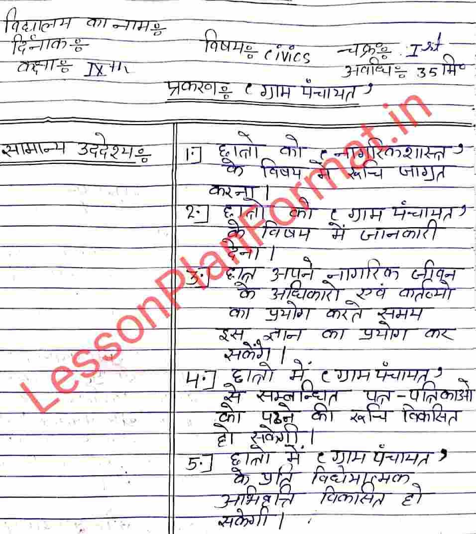 Gram Panchayat Lesson Plan in Hindi