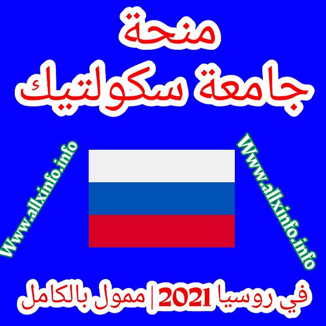 منحة جامعة سكولتيك في روسيا 2021 | ممول بالكامل