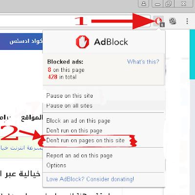 شرح كيفية شرح كيفية التعطيل مانع الإعلانات  adblock