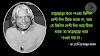 ১০ টি শক্তিশালী অনুপ্রেরণামূলক উক্তি | best inspirational quotes in bnagla | motivational quotes in bangla