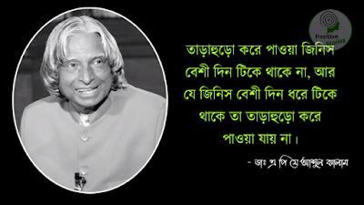 apj abdul kalam inspirational quotes in bengali