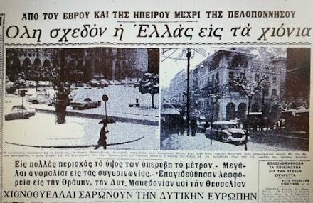 Ο ιστορικός χιονιάς του 1968