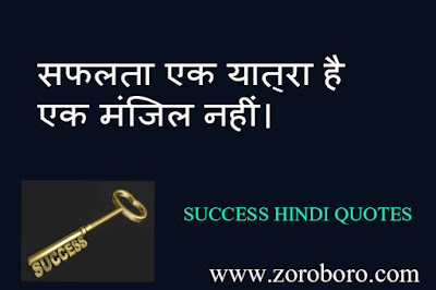 Success Quotes In Hindi. कोट्स  हिन्दी में, Motivational Quotes, Students, Life. Hindi Inspirational Success Quotes,Success Motivational & Inspirational Quotes In Hindi Good Positive & Encouragement Thought.Success Daily Motivation, Uplifting and Inspiration Saying Inspiring quotes in hindi, suvichar in hindi, new thoughts in hindi,Best Quotes in Hindi | बेस्ट कोट्स हिन्दी में, hindi thoughts for school assembly,Success Quotes In Hindi. कोट्स  हिन्दी,thoughts in hindi and english,Success Quotes In Hindi. कोट्स हिन्दी,zoroboro,pictures,wallpapers,images,marathi thought,hindi quotes about life and love,Success Quotes In Hindi. कोट्स  हिन्दी, punjabi thought,Success Quotes In Hindi. कोट्स  हिन्दी,hindi quotes about life and love,Success Quotes In Hindi. कोट्स  हिन्दी,hindi quotes in english,hindi quotes on life with images,Success Quotes In Hindi. कोट्स  हिन्दी,personality quotes in hindi,truth of life quotes in hindi,100 motivational quotes in hindi,Success Quotes In Hindi. कोट्स  हिन्दी,motivational quotes in hindi for students,beautiful quotes on life in hindi,Success Quotes In Hindi. कोट्स  हिन्दी,motivational thoughts in hindi with pictures,golden thoughts of life in hindi,Success Quotes In Hindi. कोट्स  हिन्दी,hindi quotes in english,,motivational quotes in hindi for students,Success Quotes In Hindi. कोट्स  हिन्दी,motivational quotes in hindi with pictures,marathi #quote,Success Quotes In Hindi. कोट्स  हिन्दी,hindi quotes for students,thought anmol vachan,Success Quotes In Hindi. कोट्स  हिन्दी,kismat suvichar hindi,100 motivational quotes in hindi,Success Quotes In Hindi. कोट्स  हिन्दी,bitter truth of life quotes in hindi,Success Quotes In Hindi. कोट्स  हिन्दी,personality quotes in english,Success Quotes In Hindi. कोट्स  हिन्दी,quotes on hindi languagemarathi quotehindi quotes attitudebeautiful quotes in hindi for girlmotivational quotes in hindi 140 motivational status in english,motivational status in hindi 2 line,jabardast quotes in hindisun motivational status in hindi,hindi thoughts for school assembly,thoughts in hindi and english,marathi thought,hindi quotes about life and love,punjabi thought,motivational thoughts in hindi with pictures,golden thoughts of life in hindi,hindi quotes in english,motivational quotesin hindi for students,motivational quotes in hindi with pictures,marathi #quote,hindi quotes for studentsthought anmol vachan beautiful quotes in hindi for girl,motivational quotes in hindi 140,motivational status in english,motivational status in hindi 2 line,jabardast quotes in hindi,sun motivational status in hindi,Success truth of life quotes in hindi,Success personality quotes in hindi,Success motivational quotes in hindi,Success motivational quotes in hindi,Success Hindi inspirational quotes in Hindi ,Success Hindi motivational quotes in Hindi,Success Hindi positive quotes in Hindi ,Success Hindi inspirational sayings in Hindi ,Success Hindi encouraging quotes in Hindi ,Success Hindi best quotes,inspirational messages Hindi ,Success Hindi famous quote,Success Hindi uplifting quotes,Success Hindi motivational words,Success motivational thoughts in Hindi ,Success motivational quotes for work,Success inspirational words in Hindi ,Success inspirational quotes on life in Hindi ,Success daily inspirational quotes Hindi,Success motivational messages,success quotes Hindi ,Success good quotes,Success best motivational quotes Hindi ,Success positive life quotes Hindi,Success daily quotes,Success best inspirational quotes Hindi,Success inspirational quotes daily Hindi,Success motivational speech Hindi,Success motivational sayings Hindi,Success motivational quotes about life Hindi,Success motivational quotes of the day Hindi,daily motivational quotes in Hindi,inspired quotes in Hindi,inspirational in Hindi,positive quotes for the day in Hindi,Success inspirational quotations  in Hindi ,Success famous inspirational quotes  in Hindi ,Success inspirational sayings about life in Hindi ,Success inspirational thoughts in Hindi ,Success motivational phrases  in Hindi ,Success best quotes about life,Success inspirational quotes for work  in Hindi ,Success short motivational quotes  in Hindi ,Success daily positive quotes,Success motivational quotes for success famous motivational quotes in Hindi,Success good motivational quotes in Hindi,Success great inspirational quotes in Hindi,Success positive inspirational quotes,Success most inspirational quotes in Hindi ,Success motivational and inspirational quotes,Success good inspirational quotes in Hindi,Success life motivation,Success motivate in Hindi,Success great motivational quotes in Hindi motivational lines in Hindi,Success positive motivational quotes in Hindi,Success short encouraging quotes,Success motivation statement,inspirational motivational quotes,Success motivational slogans in Hindi,Success motivational quotations in Hindi,Success self motivation quotes in Hindi,quotable quotes about life in Hindi ,Success short positive quotes in Hindi,Success some inspirational quotes,Success some motivational quotes,Success inspirational proverbs,Success top inspirational quotes in Hindi ,Success inspirational slogans in Hindi ,Success thought of the day motivational in Hindi ,top motivational quotes,some inspiring quotations,motivational proverbs in Hindi,theories of motivation,motivation sentence,most motivational quotes,Success daily motivational quotes for work in Hindi,Success business motivational quotes in Hindi,motivational topics in Hindi,Success new motivational quotes in Hindi,inspirational phrases,Success best motivation,motivational articles,famous positive quotes in Hindi,latest motivational quotes,motivational messages about life in Hindi ,motivation text in Hindi ,Success motivational posters in Hindi inspirational motivation inspiring and positive quotes  in Hindi  inspirational quotes about success words of inspiration quotes words of encouragement quotes words of motivation and  in Hindi encouragement,words that motivate and inspire,Success motivational comments inspiration sentence motivational captions motivation and inspiration best motivational words,uplifting inspirational quotes encouraging inspirational quotes highly motivational quotes,Success  encouraging quotes about life  in Hindi motivational taglines positive motivational words quotes of the day about life best encouraging quotes,Success uplifting quotes about life inspirational quotations about life very motivational quotes in Hindi positive and motivational quotes in Hindi ,Success motivational and inspirational thoughts  in Hindi,Success  motivational thoughts  in Hindi quotes ,Success good motivation spiritual motivational quotes a motivational quote,Success best motivational sayings  in Hindi motivatinal  in Hindi motivational thoughts on life uplifting motivational quotes motivational motto,today motivational thought motivational quotes of the day success motivational speech  in Hindi quotes,Success encouraging slogans in Hindi some positive quotes in Hindi ,Success motivational and inspirational messages  in Hindi motivation phrase best life motivational quotes encouragement and inspirational quotes i need motivation,Success great motivation encouraging motivational quotes,Success  positive motivational quotes about life ,best Success motivational thoughts quotes,Success inspirational quotes motivational words about life the best motivation,Success motivational status inspirational thoughts about life ,Success  best inspirational quotes about life motivation for success in life,Success stay motivated famous quotes about life need motivation quotes best inspirational sayings excellent motivational quotes,Success inspirational quotes speeches motivational videos motivational quotes for students motivational inspirational thoughts,Success quotes on encouragement and motivation motto quotes inspirationalbe motivated quotes quotes of the day inspiration and motivationinspirational and uplifting quotes get motivated quotes my motivation quotes inspiration motivational poems,Success some motivational words,motivational quotes in english in Hindi what is motivation inspirational  in Hindi ,Success motivational sayings motivational quotes quotes motivation explanation motivation techniques ,Success great encouraging quotes in Hindi ,Success motivational inspirational quotes about life some motivational speech encourage and motivation positive encouraging quotes positive motivational  in Hindi sayings,motivational quotes messages best motivational quote of the day,whats motivation best motivational quotation,good motivational speech words of motivation quotes it motivational quotes positive motivation inspirational words motivationthought of the day inspirational motivational best motivational and inspirational quotes motivational quotes for success in life in Hindi motivational strategies in Hindi motivational games motivational phrase of the day good motivational topics,motivational lines for life  in Hindi motivation tips motivational qoute motivation psychology message motivation inspiration,inspirational motivation quotes, in Hindi  inspirational wishes motivational quotation in english best motivational phrases,motivational speech motivational quotes sayings motivational quotes about life and success topics related to motivation motivationalquote i need motivation quotes importance of motivation positive quotes of the day motivational group motivation some motivational thoughts motivational movies inspirational motivational speeches motivational factors,quotations on motivation and inspiration motivation meaning motivational life quotes of the day good motivational sayings,good and inspiring quotes motivational wishes motivation definition motivational songs best motivational sentences, motivational sites best quote for the day inspirational, matt foley motivational speaker motivational tapes,running motivation quotes interesting motivational quotes motivational n inspirational quotes quotes related to motivation,motivational quotes about people motivation quotes about life best inspirational motivational quotes motivational sayings for life motivation  in Hindi test motivational motto in life good encouraging quotes motivational quotes by a motivational thought in Hindi ,emotional motivational quotes best motivational captions motivational activities motivational ideas inspiration sayings,a good motivational quote good motivational thoughts good motivational phrases best inspirational thoughts motivational sports quotes real motivational quotes,quotes about life and motivation motivation sentences for life,define motive,any motivational quotes,Success nice motivational quotes  in Hindi motivational tools  in Hindi strong motivational quotes motivational quotes and inspirational quotes a motivational messageI good motivational lines caption about motivation about motivation need some motivation quotes serious motivational quotes some motivation motivational person quotes best motivational thought of the day uplifting and motivational quotes a great motivational quote famous motivational phrases motivational quotes and thoughts motivational new quotes inspirational  in Hindi thoughts  in Hindi and motivational quotes in Hindi maslow motivation good and motivational quotes in Hindi powerful motivational quotes  in Hindi best quotes about motivation and inspiration positive motivational quotes for the day,the best uplifting quotes inspirational words and quotes  in Hindimotivation research,english quotes motivational some good motivational quotes good motivational captions, in Hindi good inspirational quotes about life  in Hindi wise motivational quotes in Hindi ,Success best life motivation caption for motivation i need some motivation quotes motivation & inspiration quotes inspirational words of motivation good encourage life quotes in Hindi motivation in full motivational quotes quotes of inspiring life positive motivational phrases good motivational  in Hindi quotes for life famous motivational quotations inspirational sayings to encourage,motivation motivational quotes,daily motivation inspiring quotes in Hindi  of encouragement motivational philosophy quotes  in Hindi good quotes encouragement more motivational quotes what is the meaning of motivation,Success inspirational phrases about life,Success social motivation some motivational quotes about life in Hindi ,best motivational proverbs  in Hindi motivational quotes for motivation,life and inspirational quotes,Success beautiful motivational quotes motivational quotes and messages in Hindi i need a motivational quote  in Hindi good proverbs on motivation good sentences for motivation,beautiful quotes inspiration motivation in Hindi motivation in education motivational proverbs and sayings quotes of inspiration in life motivation famous quotes in Hindi  a quote about motivation motivational cards a good motivation, motivational quotes i motivational quotes for yoU best motivational motto,well known motivational quotes,inspiration life quotes,inspirational sayings about motivation in Hindi inspiring words to motivate list of motivational thoughts,motivational q,motivation scale motivation quote of the day what's a motive in Hindi ,Success motivational lifestyle quote positive quotes about motivation quotes and motivation  in Hindi to motivate someone quotes,Success quotes regarding motivation give me some motivational quotes need some inspiration quotes define the term motivation in Hindi  good inspirational captions motivate someone quotes inspirational motivational phrases explain the meaning of the term motivation famous quotes about motivation and inspiration helpful motivational quotes in Hindi ,Success quotes motivations positive motivational statements in Hindi ,Success what is the definition of motivation de motivation what is motivated motivational quotes and phrases in Hindi motivation life quotes in Hindi  management and motivation personal motivation quotes what is motivational speech,motivational life quotes and sayings quotes  in Hindi about succeeding in life,Success  motivation quotes for life in Hindi ,Success inspirational thoughts on motivation motivational enhancement motivation though programming motivation motivation inspiration quotes for life,motivation code inspirational motivational quotes of the day motivational and inspirational quotes on life in Hindiwhat does motive mean quotes motivation in life inspirational quotes success motivation inspiration quotes on life motivating quotes and sayings inspiration and motivational quotes,motivation for friends motivation meaning and definition inspirational sentences about life good inspiration quotes quote of motivation the day inspirational or motivational quotes motivation system in Hindi my inspiration in life quotes motivational terms explain the term motivation inspirational words about life,Success some inspirational quotes about life inspiration quotes of life,Success motivational qoute of the day ,Success best quotes about inspirational life give me some motivation best motivational quotes for students motivational wishes quotes in Hindi,Success great motivational quotes for life what is meant by the term motivation in Hindifamous quotes inspirational motivational,Success motivational quotes and meaning,nice and inspirational quotes in Hindi,Success life inspiration qoutes,quotes on inspirational life best inspiring quotes on life m0tivational quotes quote about encouragement in life,explain the meaning of motivation,motivational coats quotes inspiration quotes life motivational speech meaning in Hindi motivational quotes and sayings in Hindi ,get the definition of motivation inspirational uplifting quotes about life meaning of the term motivation,good motivational quotes or sayings motivation description nice motivation motivational quotes,Success inspiration motivational quotes qoute motivation,the best inspirational quotes about life good motivational words best quotes for inspiring life,motivation and inspirational quotes best motivation for life motivation is a quotes on inspiration on life,inspirational qoute about life,Success motivation what is it,simple definition of motivation,qoute about motivation,inspirational and motivational sayings,motivational motivational quotes motivational quotes for everyone,motivation dictionary,Success what is good  in Hindimotivation,Success what are some motivations motive show,inspirational motivations,qoute of motivation nice and positive quotes i can motivational quotes,Success famous inspirational quotes about life,what do you understand by the term  in Hindimotivation,motivation to live quotes how to define motivation positive ,Success motivational quotes for life,you are the best motivation quotes of encouragement about life in Hindi do it motivational quotes a inspirational quote about life define inspirational motivation what does the term motivation mean best quotes motivation life,life inspirational qoute motivational qoute for the day,Success  is motivational a word in Hindi inspirational quotes to do better,what is a motivational quote motivational quotes to do better quotes that will motivate you motivational quotes on encouragement life quotes inspirational quotes what is the definition of motivated motival quote is motivation in Hindi ,Success qoute for motivation what do u mean by motivation what does motivation,motivational techniques definition beautiful motivational quotes on life what are motivational words,i will motivation quote quotation life quotes that are inspiring,Success motivating inspirational quotes,nice inspirational quotes vational quotes  in Hindi