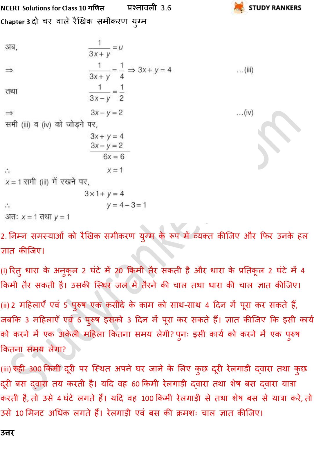 NCERT Solutions for Class 10 Maths Chapter 3 दो चर वाले रैखिक समीकरण युग्म प्रश्नावली 3.6 Part 12