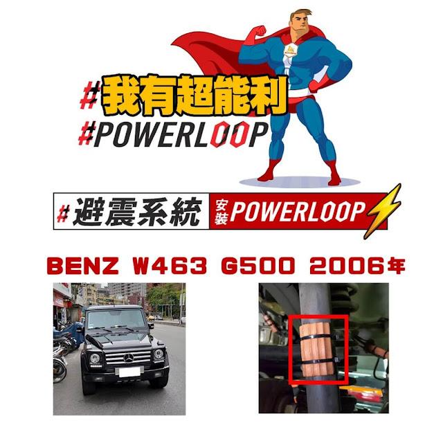 避震系統安裝POWERLOOP Benz W463 G500