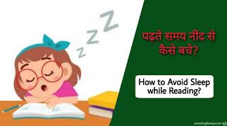 पढ़ते समय नींद से कैसे बचे? | How to Avoid Sleep while Reading?