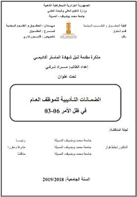 مذكرة ماستر: الضمـانات التـأديبية للموظف العـام في ظل الأمر 06-03 PDF