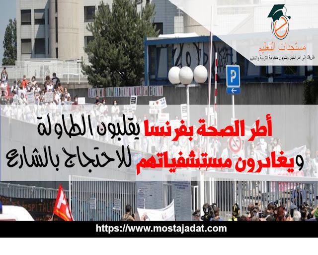 أطر الصحة بفرنسا يقلبون الطاولة ويغادرون مستشفياتهم للاحتجاج بالشارع