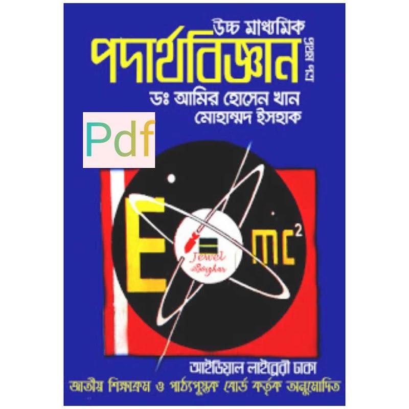 HSC Physics 1st & 2nd Part All Pdf books & notes    এইচএসসি পদার্থবিজ্ঞান বই ও নোট সমুহ
