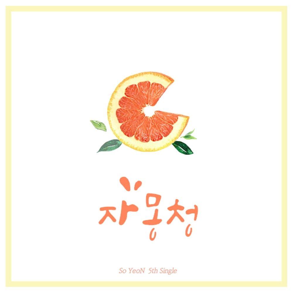 SoYeoN – 자몽청 – Single