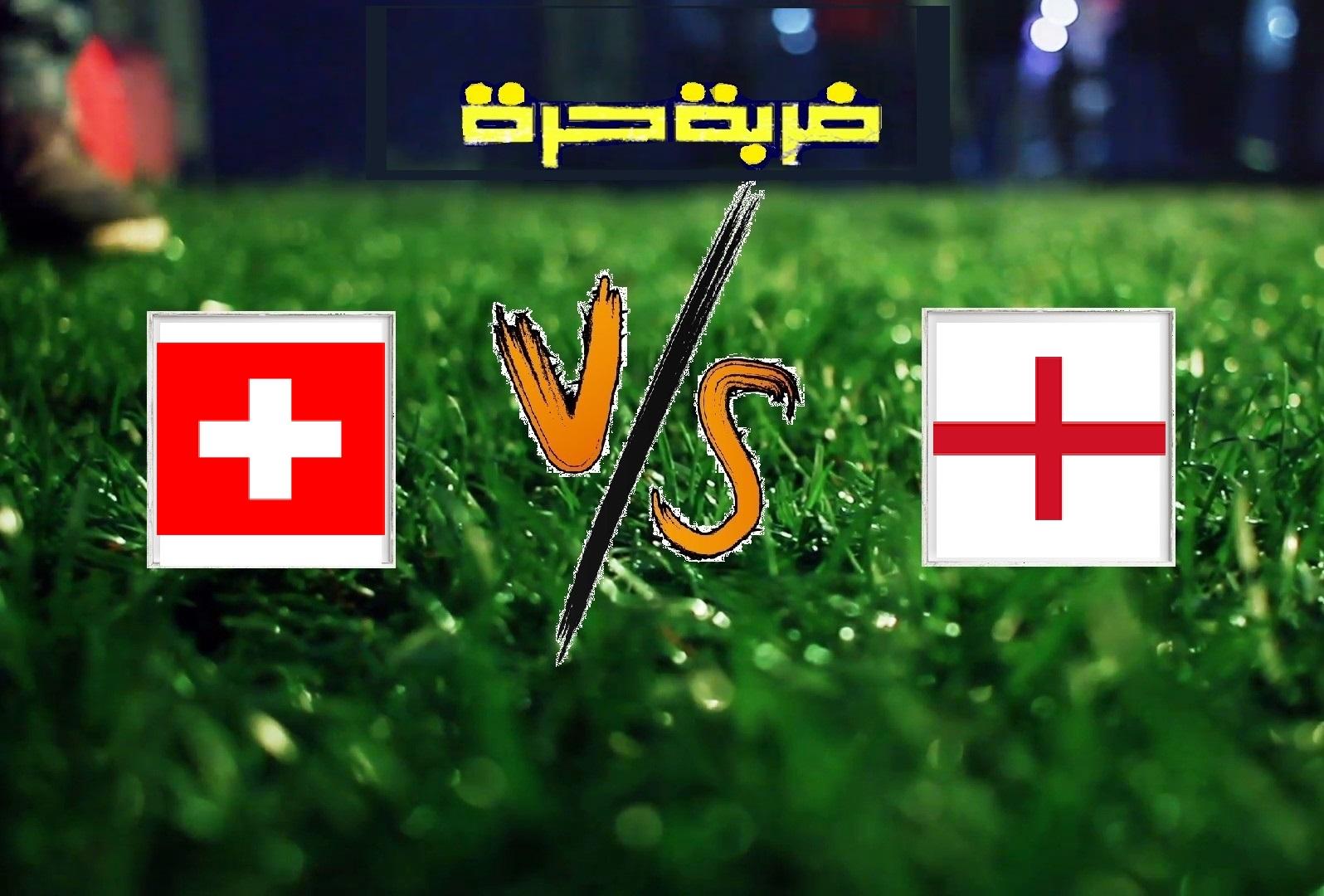 نتيجة مباراة انجلترا وسويسرا اليوم الاحد بتاريخ 09-06-2019 دوري الأمم الأوروبية