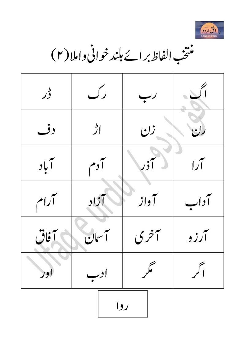Urdu ke muntakhib alfaz  baraye baland khani wa imla (02)