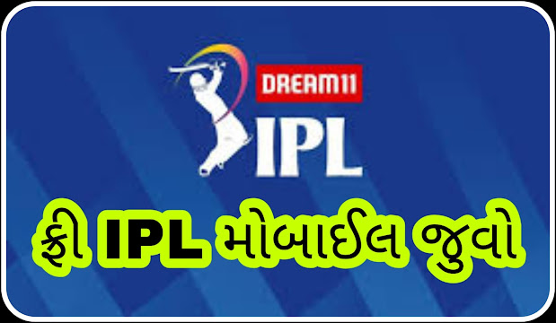 FREE IPL CRICKET MATCH LIVE IN MOBILE APPLICATION DOWNLOAD