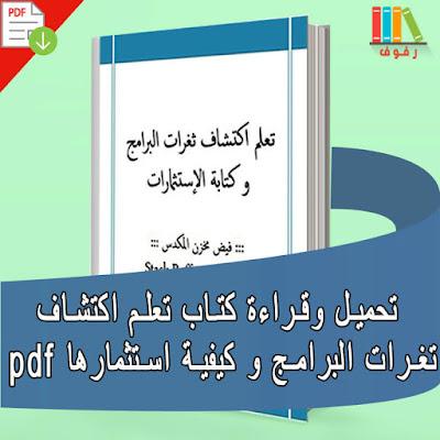 تحميل و قراءة كتاب تعلم كيفية اكتشاف الثغرات و استثمارها بالعربية pdf