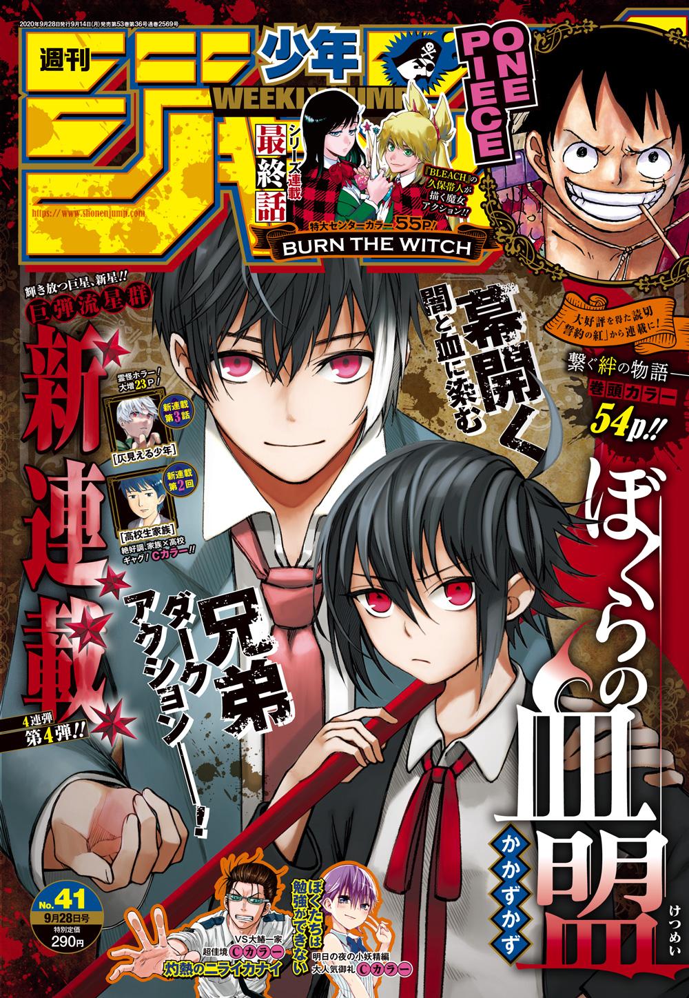 週刊少年ジャンプ 2020年41号 [Weekly Shonen Jump 2020 No.41+RAR]