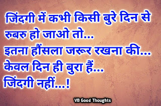 insan-good-thoughts-in-hindi-on-life-vb-good-thoughts-suvichar-in-hindi-with-images-suvichar-photo