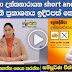 Propolisia Danthanarayana's Manifesto [VIDEO]