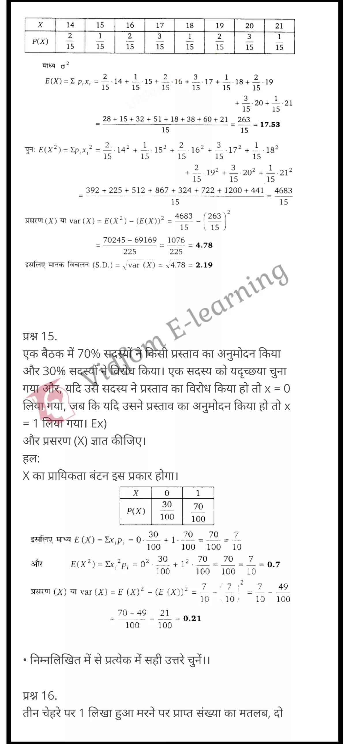 class 12 maths chapter 13 light hindi medium 37