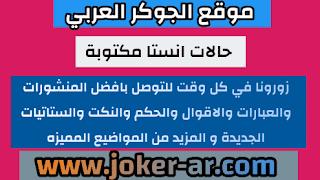 حالات انستا جميلة مكتوبة للنسخ 2021 - الجوكر العربي