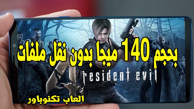 تحميل لعبة resident evil 4 للاندرويد بحجم 140 ميجا كاملة