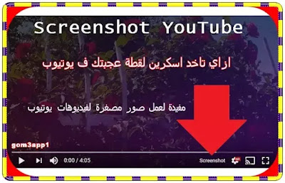 اضافة علي كروما تمكنك من اخد لقطة من فيديو علي يوتيوب  تصوير الشاشه تصوير لقطه لصورة في فيديو يوتيوب