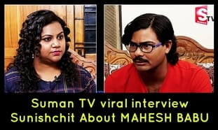 Telugu Viral Video | Suman TV Sunishchit Interview About Mahesh Babu