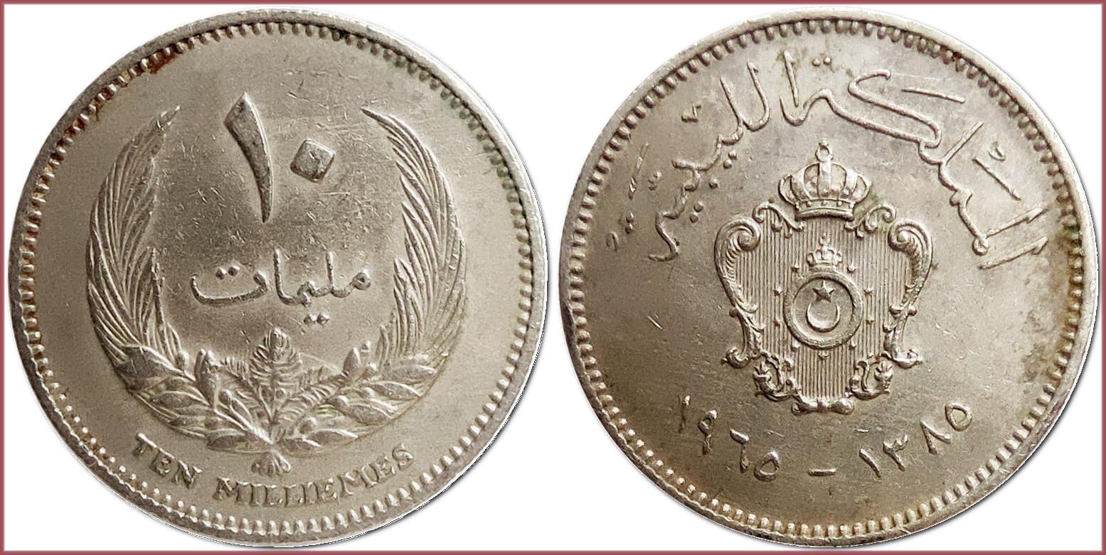 10 millieme, 1965: Kingdom of Libya