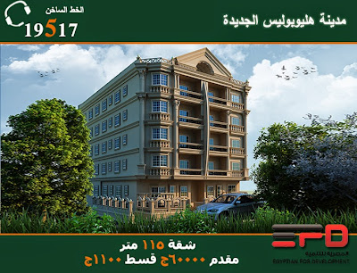 10 year installment in New Heliopolis