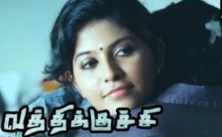 Vathikuchi Movie Climax Scene   Dileepan and Anjali unite   End Credits