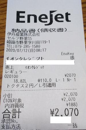 ENEOS 伊丹産業(株) セルフ野里SS 2020/7/12 のレシート