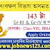 Soil Conservation Department Assam Recruitment 2021:Apply online for 143 Gr-III & Gr-IV vacancy.