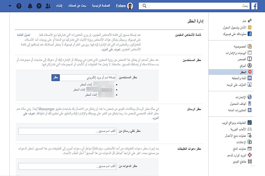 طريقة فك الحظر عن شخص قمنا بعمل حظر له على الفيسبوك