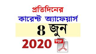 8th June Current Affairs in Bengali pdf